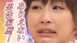【ショック!】女子アナ・加藤綾子の彼氏遍歴がヤバい件 ***チャンネ...