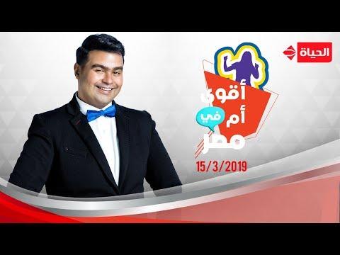 أقوى أم في مصر - منافسة بين أقوى 3 أمهات مع ' إسلام إبراهيم '- 15 مارس 2019 - الحلقة كاملة