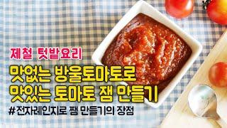 (제철 텃밭요리)토마토 잼 만들기/ 더운 여름에 전자레…
