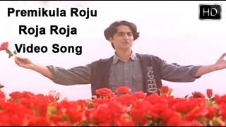 Premikula Roju Movie | Roja Roja Video Song | Kunal, Sonali Bendre, Ramba