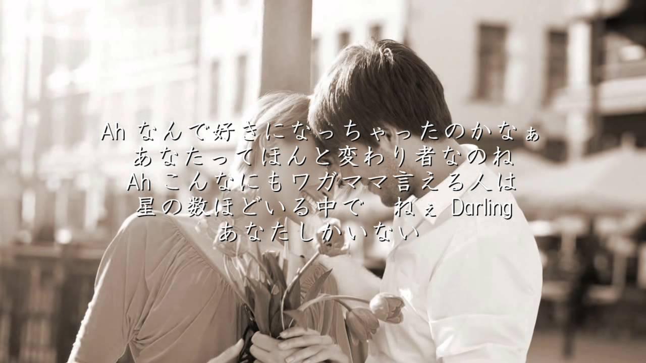 darling 西野 カナ pv