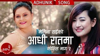 Aadhi Ratma  - Melina Rai Ft. Sashi & Nitu | New Nepali Adhunik Song 2075/2018