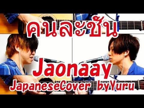 Jaonaay - คนละชั้น[JapaneseCover by yuru]