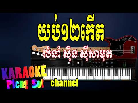 យប់១២កើត ភ្លេងសុទ្ធ - yob 12 kert pleng sot , khmer karaoke