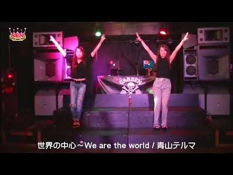 世界の中心~We are the world(2018.7.12.SEN@Garden Bar パラパラ講習会)