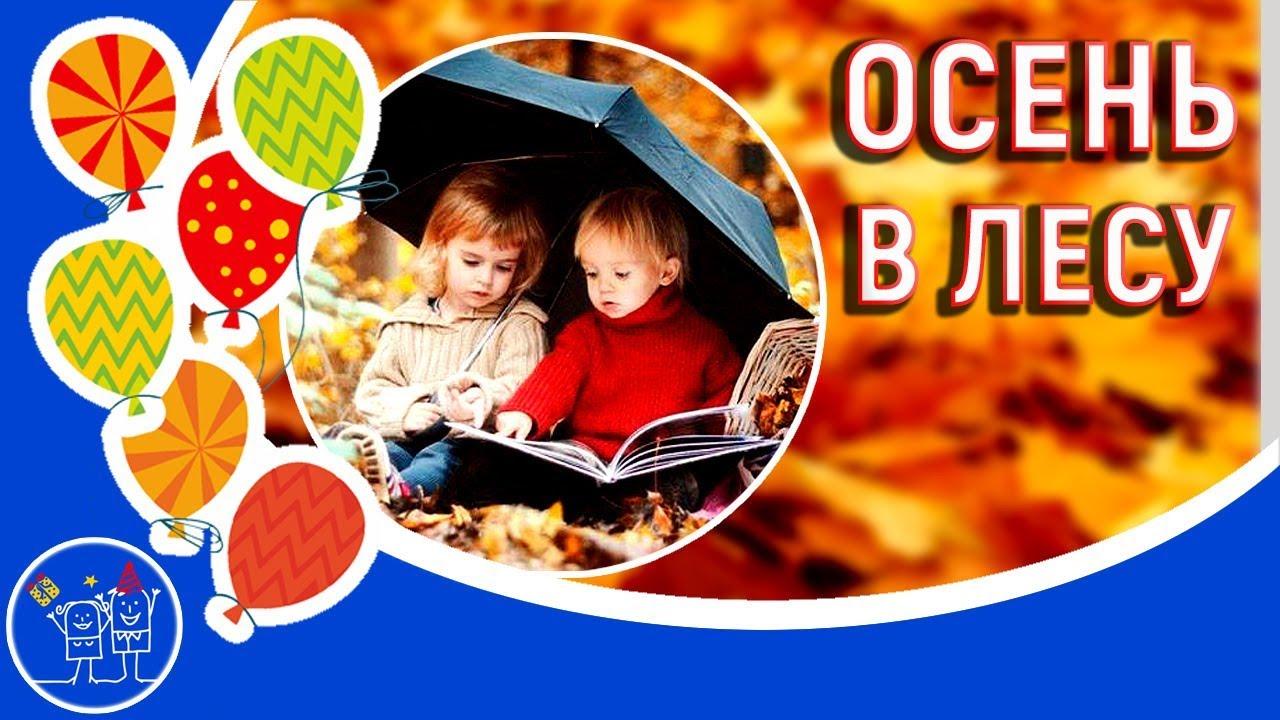 Детская песня про осень. Осень в лесу. Песни для детей ...