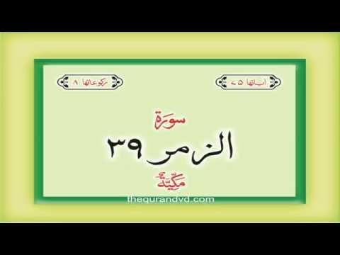 39. Surah Az Zumar  with audio Urdu Hindi translation Qari Syed Sadaqat Ali