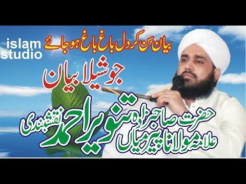 New bayan 2019 hazrat allama molana peer mian tanveer ahmad naqshbandi by islam studio