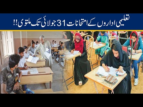 Big Twist!! Educational Exams Delayed Till 31 July 2021
