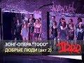 Мюзикл TODD Добрые люди акт 2 mp3