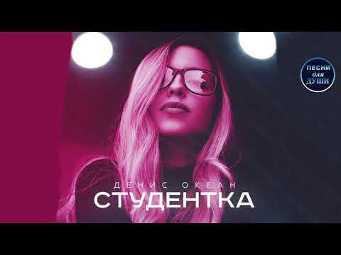 Денис Океан - Студентка (2018) -  СЕГОДНЯ ТВОЙ ДЕНЬ !