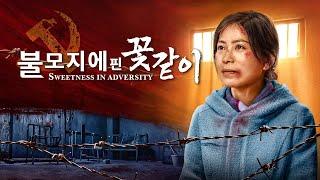 [기독교 영화] 하나님은 나의 기둥이요 힘이시라 <불모지에 핀 꽃같이>
