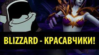 BLIZZARD - КРАСАВЧИКИ!