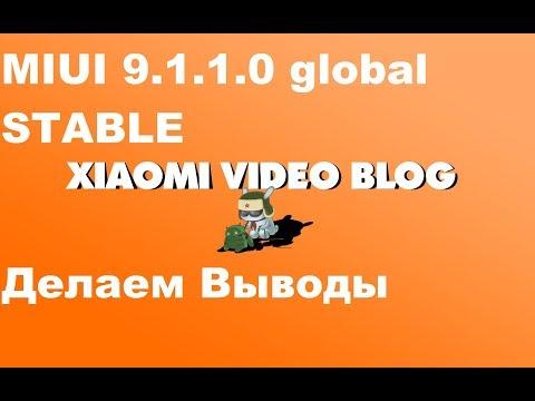 MIUI 9.1.1.0 Global Stable ,Обзор,сравнение с еженедельной и выводы !(пример redmi 4x)