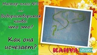 Как вышивать крестиком на водорастворимой канве, вышивка крестиком на любых тканях(, 2013-11-18T09:25:17.000Z)