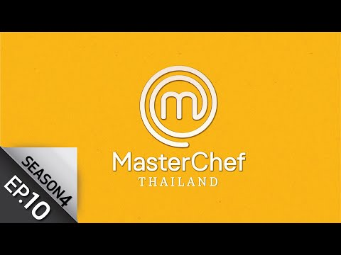 [Full Episode] MasterChef Thailand มาสเตอร์เชฟประเทศไทย Season 4 EP.10