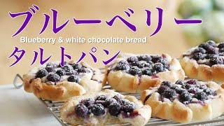 (タッパで作る可愛いパン)ブルーベリーが弾ける「ブルーベリータルトパン」の作り方(字幕設定でご覧ください)