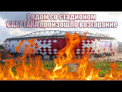 Возле стадиона московского «Спартака» в Тушино начался пожар. Видео