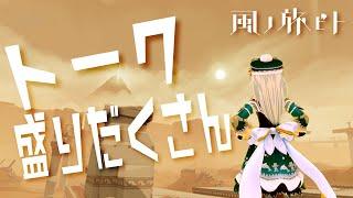 【#シロ生放送】砂漠旅行しながら質問コーナー&裏話大放出【風ノ旅ビト】