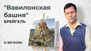 видео Картина