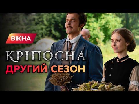 Сериал Крепостная. Что будет во втором сезоне? Внимание, спойлеры!