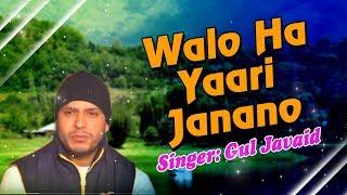 Video Walo Ha Yaari Janano - Gul Javaid Kashmiri Singer - Karuth Na Wafa - Kashmir Valley download MP3, 3GP, MP4, WEBM, AVI, FLV Agustus 2018