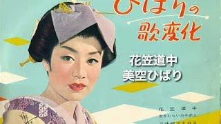 歌手の名前は美空ひばり(1937−89)ある 。アルバム歌変化から (...