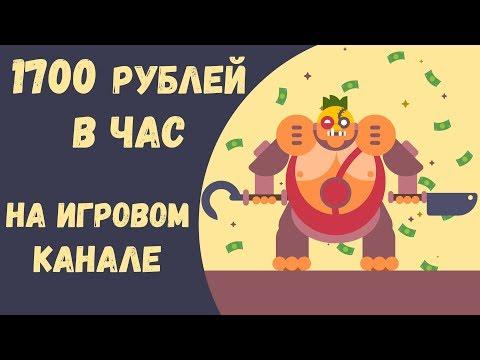Сколько зарабатывают на ютубе в России 2018. Сколько зарабатывает видеоблогер на ютубе.