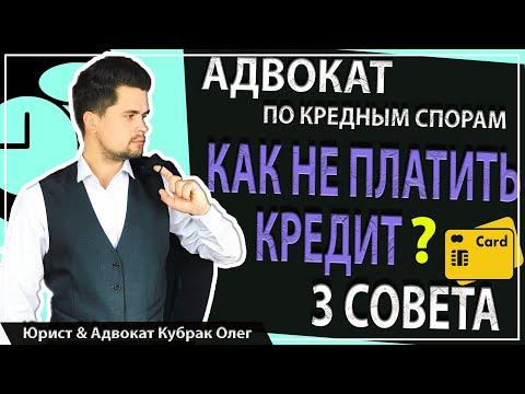 Адвокат по кредитным спорам   Советы адвоката по кредитам   Юрист Адвокат Кубрак Олег