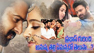 Anushka Mother Shocking Comments on Prabhas Anushka Relationship | Eye Tv Entertainments