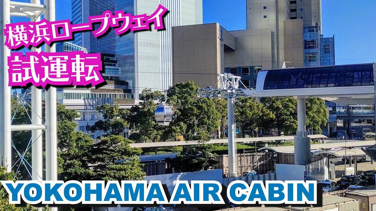 横浜 エア キャビン
