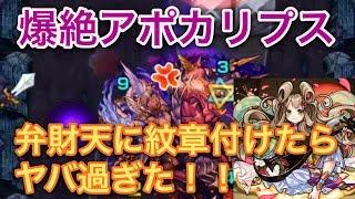 【モンスト】アポカリプスに紋章極付き弁財天が激強過ぎる!!