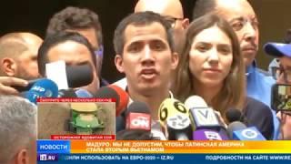 """Управляемый из Вашингтона Гуайдо не убедил жителей Венесуэлы в своей """"легитимности"""""""