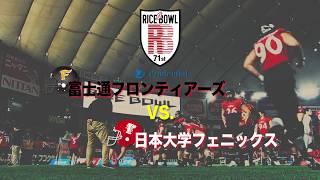 「Xリーグ2017 RICE BOWL 富士通vs日本大学フェニックス戦 ビッグプレー動画」