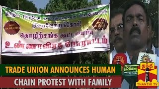 NLC Issue : Trade Union Decides to Stage Human Chain Protest with Family on Monday - Thanthi TV