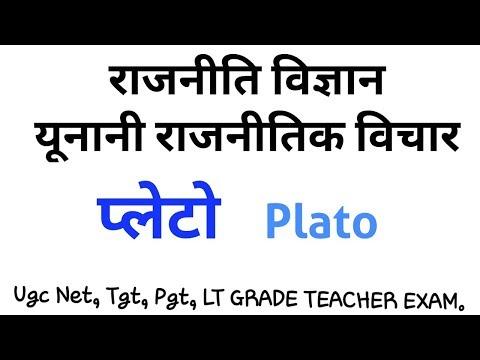 || Ugc net : plato || Greek political thought plato || राजनीति विज्ञान प्लेटो ||