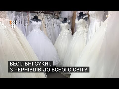 815d3a7ee729a0 Весільні сукні: з Чернівців до всього світу - YouTube