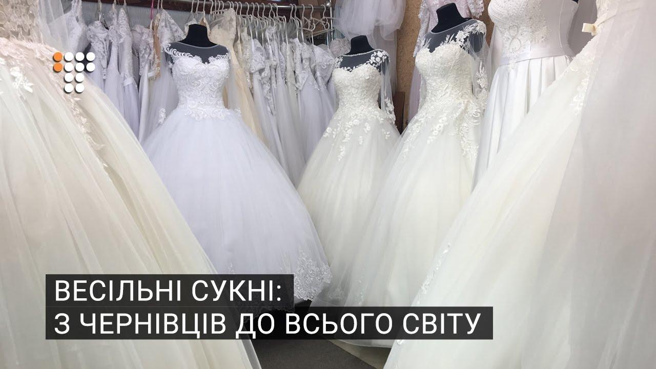 7cfa57d046d153 Весільні сукні: з Чернівців до всього світу - YouTube