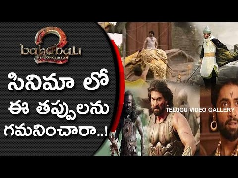 Top  Mistakes Of Bahubali 2 | Prabhas | S S Rajamouli | Anushka Shetty | Telugu Video Gallery