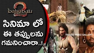Top  Mistakes Of Bahubali 2 | Prabhas | S S Rajamouli | Anushka Shetty | Telugu Video Gallery