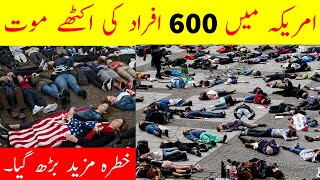 600 People on streets of America | Latest Magnificent Report | World Record