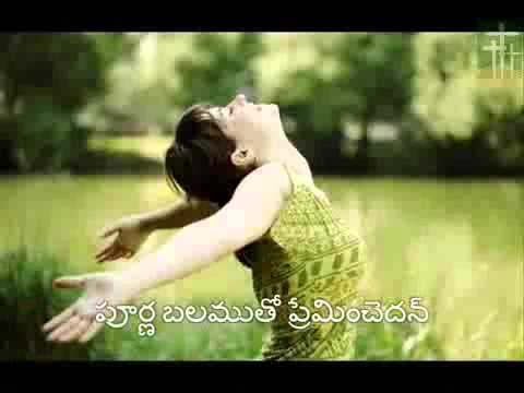 Preminchedan Adhikamuga - Telugu Worship Song with Lyrics