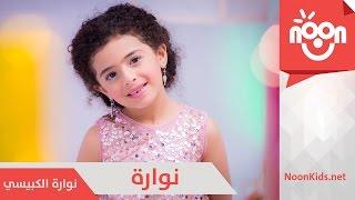 Repeat youtube video نوارة الكبيسي - نوارة |  Nawarah Alkobaisi - Nawara