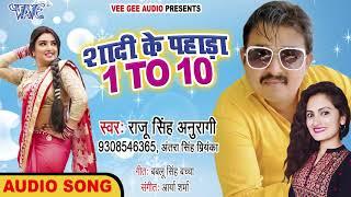 शादी के पहाड़ा 1 से 10 #Raju Singh Anuragi,Antra Singh Priyanka I 2020 Bhojpuri Superhit Song