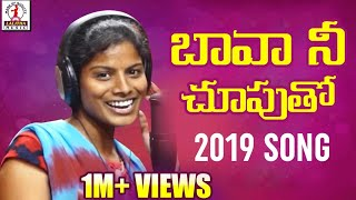Bava Nee Chuputho Hunting Chesthivo Song | 2019 New Year Special DJ Song | Lalitha Audios & Videos