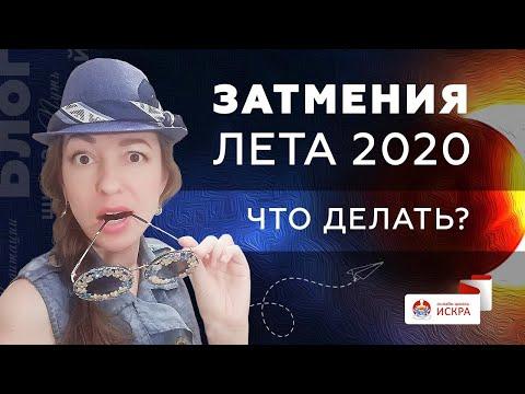 Затмения лета 2020 ЧТО ДЕЛАТЬ? 🌒 Часть 3