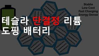 테슬라 단결정 리튬 도핑 배터리
