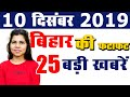 Daily Bihar today news of Bihar districts video in Hindi. Get latest new...