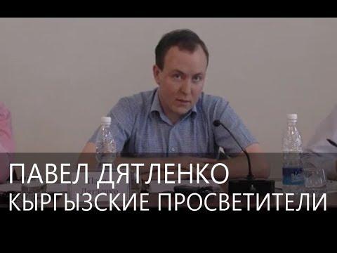 Павел Дятленко. Кыргызские просветители и Революция 1917 года
