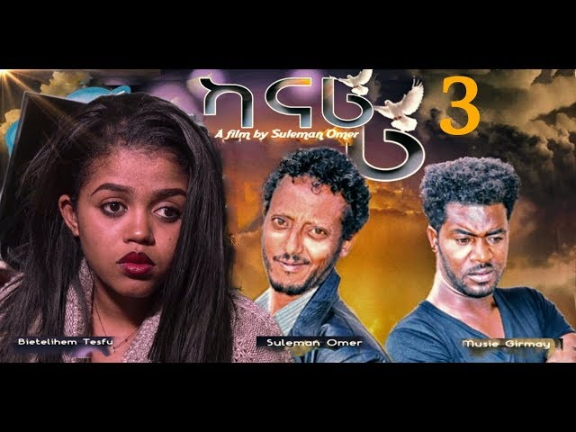 Kanari 3 New Eritrean Movie 2019